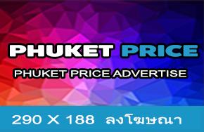 ติดต่อโฆษณา