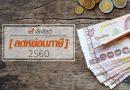 ลดหย่อนภาษี 2560 มีอะไรบ้าง สรุปครบทุกรายการฉบับมนุษย์เงินเดือนต้องรู้ !
