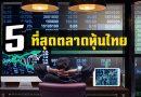 ย้อน 5 เหตุการณ์ที่สุดตลาดหุ้นไทย บทเรียนสำคัญของนักลงทุน