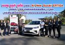 เอสยู ซูซูกิ ภูเก็ต เชิญสื่อมวลชนร่วมทดสอบสมรรถภาพ ปลายแหลมสะพานหิน พร้อม เปิดตัว All New Suzuki ERTIGA รถยนต์ 7 ที่นั่ง