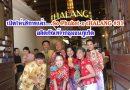 เปิดให้บริการแล้ว So Phuket x tHALANG #31ผลิตภัณฑ์จากชุมชนภูเก็ต