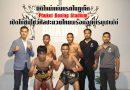 """มิติใหม่แห่งแรกในภูเก็ต  """"Phuket Boxing Stadium""""  เปิดให้ชมโชว์ศิลปะมวยไทยพร้อมอาหารบุฟเฟ่ต์"""