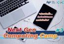 ค่ายต้อนรับปิดเทอมตามคำเรียกร้อง Next Gen Computing Camp#3
