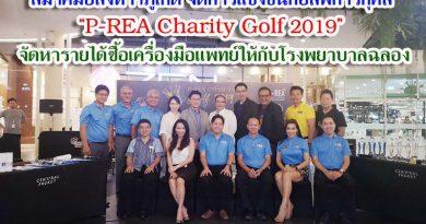 """สมาคมอสังหาฯภูเก็ต จัดการแข่งขันกอล์ฟการกุศล """"P-REA Charity Golf 2019""""  จัดหารายได้ซื้อเครื่องมือแพทย์ให้กับโรงพยาบาลฉลอง"""