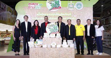 แม็คโคร ประกาศเจตนารมณ์หยุดขายโฟมใส่อาหาร 12 สาขาทั่วไทย  ผนึกผู้ผลิตบรรจุภัณฑ์รักษ์โลกกำจัดจุดอ่อนด้านราคา พ่วงโปรแรงรับ 'เอิร์ธเดย์'