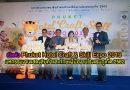 เปิดตัว Phuket Hotel Craft & Skill Expo 2019  มหกรรมงานแสดงสินค้าและทักษะฝีมืองานโรงแรมภูเก็ต 2562