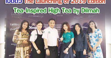 เปิดตัว The Launching of 2019 Edition Tea-Inspired High Tea by Dilmah
