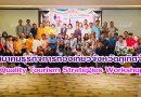 สมาคมธุรกิจการท่องเที่ยวจังหวัดภูเก็ตจัด Quality Tourism Strategies Workshop