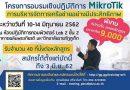 สวท.ร่วมกับ บริษัทวีอาร์โปรเซอร์วิส จำกัด จัดอบรมเชิงปฏิบัติการและสอบใบรับรอง (certificate) เกี่ยวกับอุปกรณ์ MikroTik