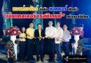 """มอนท์เอซัวร์ จับ มือ แอคคอร์ เปิดตัว """"เอ็มแกลเลอรี เรสซิเดนซ์"""" แห่งแรกในไทย ดึงแบรนด์โรงแรมระดับโลก โครงการแลนด์มาร์คซูเปอร์ไฮเอนด์ ขนาด 454 ไร่ บนเกาะภูเก็ต"""