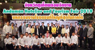 จังหวัดภูเก็ตพร้อมจัดงาน Andaman Hotelier and Tourism Fair 2019 มหกรรมงานโรงแรมที่ใหญ่ที่สุดในภาคใต้