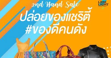 """ได้เวลาช้อป! แถมได้บุุญ ศูนย์การค้าไลม์ไลท์อเวนิวภูเก็ต ในงาน 2nd Hand Sale """"ปล่อยของแชริตี้ #ของดีคนดัง"""""""