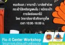 Lime Light Avenue Phuket เชิญร่วมกิจกรรมเวิร์คช็อป ฟรี