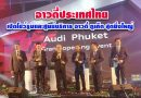 อาวดี้ประเทศไทย เปิดโชว์รูมและศูนย์บริการ อาวดี้ ภูเก็ต สุดยิ่งใหญ่