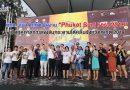 """ททท. สนง. ภูเก็ต จัดงาน """"Phuket Surf Fest 2019"""" เปิดฤดูกาลการแข่งขันกระดานโต้คลื่นจังหวัดภูเก็ต 2019"""