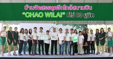 """บ้านจัดสรรผุดอีกใกล้สนามบิน """"CHAO WILAI"""" 8ไร่ 80 ยูนิต"""