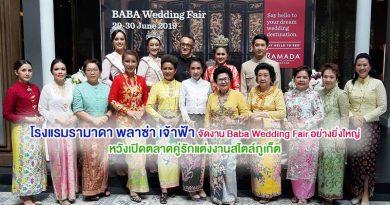 โรงแรมรามาดาพลาซ่าเจ้าฟ้าจัดงานBaba Wedding Fairอย่างยิ่งใหญ่หวังเปิดตลาดคู่รักแต่งงานสไตล์ภูเก็ต