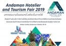 Andaman Hotelier and Tourism Fair 2019 มหกรรมงานโรงแรมหนึ่งเดียวในภาคใต้