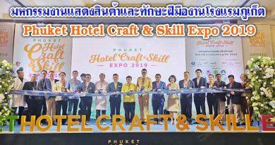 มหกรรมงานแสดงสินค้าและทักษะฝีมืองานโรงแรมภูเก็ต  Phuket Hotel Craft & Skill Expo 2019