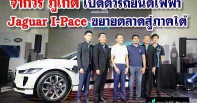 จากัวร์ ภูเก็ต เปิดตัวรถยนต์ไฟฟ้า  Jaguar I-Pace ขยายตลาดสู่ภาคใต้