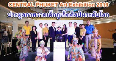 ศูนย์การค้าเซ็นทรัล ภูเก็ต จัดงาน CENTRAL PHUKET Art Exhibition 2019 ประมูลภาพวาดเด็กภูเก็ตศิลปินระดับโลก