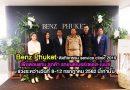 Benz Phuket จัดกิจกรรม service clinic 2019 เพื่อตอบแทน ลูกค้า รถยนต์เมอร์เซเดส-เบนซ์  ช่วงระหว่างวันที่ 8-12 กรกฎาคม 2562 นี้เท่านั้น