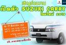 เชิญร่วมงานเปิดตัว Suzuki Carry โฉมใหม่ ในวันที่ 16-17 สิงหาคมนี้ ที่โชว์รูม S.U.Suzuki Phuket