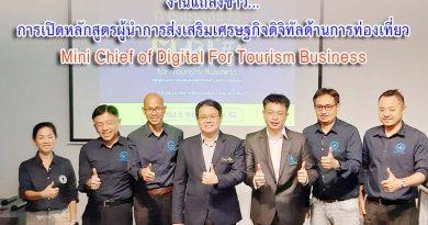 งานแถลงข่าวการเปิดหลักสูตรผู้นำการส่งเสริมเศรษฐกิจดิจิทัลด้านการท่องเที่ยว (Mini Chief of Digital For Tourism Business)
