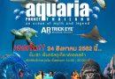 Aquaria Phuket  เปิด 24 สิงหาคมนี้!! Aquaria Phuket Open August 24 !!
