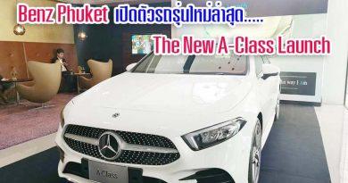 Benz Phuket เปิดตัวรถรุ่นใหม่ล่าสุด The New A-Class Launch