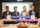 MOU ความมือทางธุรกิจระหว่าง บริษัท ไอดีล วัน จำกัด กับ บริษัท เอส เอส เอส โซลูชั่น จำกัด