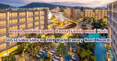 แกรนด์ เมอร์เคียว ภูเก็ต ป่าตอง รีสอร์ท แอนด์ วิลล่า รับรางวัลชนะเลิศจาก 2019 World Luxury Hotel Awards