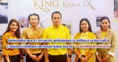 """นักท่องเที่ยวและชาวต่างชาติ แห่ชื่นชมพระบารมีในหลวงรัชกาลที่ 9 ร่วมน้อมรำลึกในพระมหากรุณาธิคุณ ในงาน """"ธ สถิตในใจไทยนิรันดร์"""""""