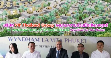 บริษัท VIP Thailand Groupลงนามความร่วมมือเชิงกลยุทธ์  กับWYNDHAM HOTEL APในการบริหารโรงแรมWyndham La Vita Phuket