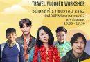 Vlogger สายท่องเที่ยวห้ามพลาด!งาน Limitless Thailand Travel Vlogger Workshop ดึงเหล่า Vlogger ท่องเที่ยวชั้นนำของไทยเผยเคล็ดลับเพิ่ม Follower เทคนิคถ่ายวิดีโอให้โดนใจ พร้อมชิงของรางวัลเด็ดๆ