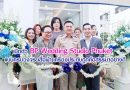 เปิดตัว BP Wedding Studio Phuket   แบบครบวงจร เสื้อผ้า เครื่องประดับถูกคัดสรรมาอย่างดี