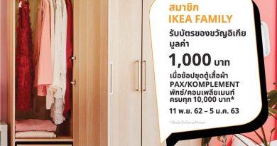 โปรโมชั่นพิเศษสำหรับ IKEA FAMILY  ซื้อ PAX/KOMPLEMENT พักซ์/คอมเพลียเมนท์ ครบทุกๆ 10,000 บาท รับบัตรของขวัญมูลค่า 1,000 บาท วันนี้ – 5 ม.ค.63