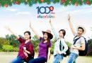 """""""โครงการ 100 เดียวเที่ยวไทย รอบ 2"""" มาแล้ว…ส่งความสุขให้คนไทยฉลองปีใหม่เที่ยวไทยในราคา 100 เดียว เปิดลงทะเบียนซื้อของขวัญ 11-12 ธันวาคม2562นี้!"""