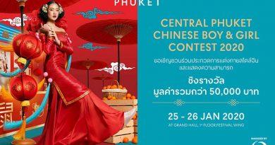 """ศูนย์การค้าเซ็นทรัล ภูเก็ต ขอเชิญชวนน้องๆ หนูๆ และหนุ่มหล่อ สาวสวย ร่วมประกวด """"Central Phuket Chinese Boy & Girl Contest 2020"""""""