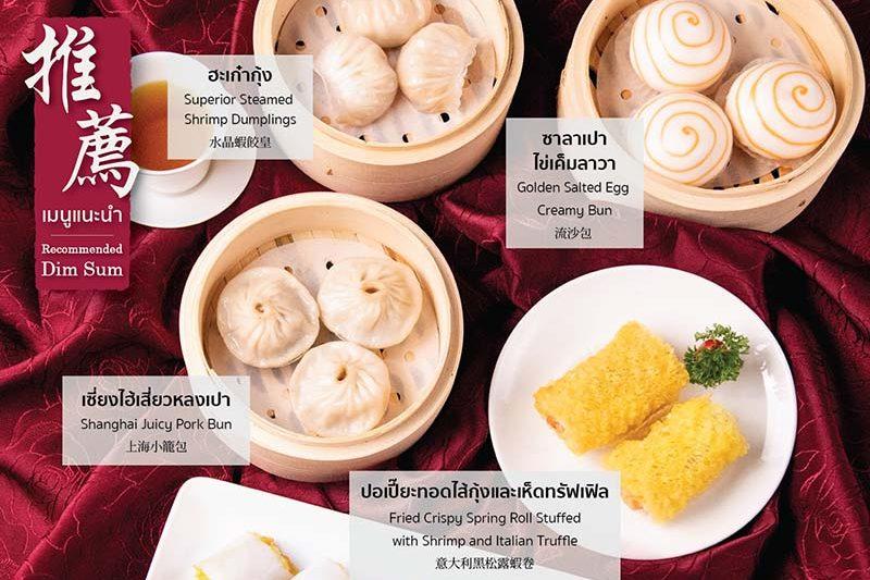 เปิดแล้ว !! ร้านอาหารจีน หงเปา ร้านอาหารจีนสไตล์กวางตุ้ง สาขาแรกของภูเก็ตที่ชั้น 1 โรงแรมรามาดา พลาซ่า เจ้าฟ้า