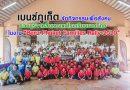 """เบนซ์ภูเก็ต จัดกิจกรรมเพื่อสังคม ร่วมบริจาคสิ่งของแก่โรงเรียนยาววิทย์  ในงาน """"Benz Phuket Families Rally 2020"""""""