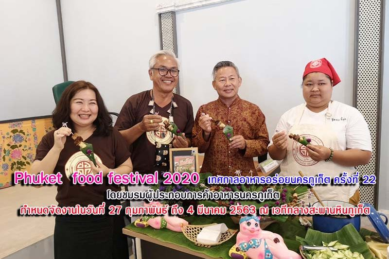 Phuket  food festival 2020  เทศกาลอาหารอร่อยนครภูเก็ต ครั้งที่ 22 โดยชมรมผู้ประกอบการค้าอาหารนครภูเก็ต  กำหนดจัดงานในวันที่ 27 กุมภาพันธ์ ถึง 4 มีนาคม 2563 ณ เวทีกลางสะพานหินภูเก็ต