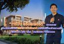 """""""การ์มิน พร็อพเพอร์ตี้"""" สวนกระแส เปิดตัวโครงการ  LUXIO KOHKAEW  เกรดพรีเมี่ยมย่านเกาะแก้ว   มีเพียง 32 ยูนิต สไตล์  Business PentHours"""