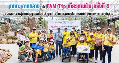 ททท. ภาคกลาง จัด FAM Trip เที่ยวตามฝัน ครั้งที่ 2 ส่งมอบความสุขให้กลุ่มผู้ด้อยโอกาส ผู้พิการ ได้เที่ยวตามฝัน เส้นทางกรุงเทพฯ-พัทยา-ศรีราชา