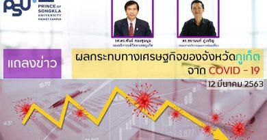 """ม.อ.ภูเก็ต แถลงข่าว """"ผลกระทบทางเศรษฐกิจของจังหวัดภูเก็ตจากCOVID-19 """"  COVID-19 Phuket Economic Impact (FEB 2020)"""