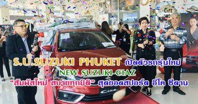 """S.U.SUZUKI PHUKET เปิดตัวรถรุ่นใหม่ NEW SUZUKI CIAZ """"สัมผัสใหม่ สบายทุกมิติ"""" สุดยอดสปอร์ต อีโค ซีดาน อัพเกรดฟีเจอร์ใหม่คุ้มค่า วันที่ 7 – 8 มีนาคม 2563 พิเศษ !! ราคาแนะนำ เริ่มต้น 5.23–6.75 แสนบาท"""
