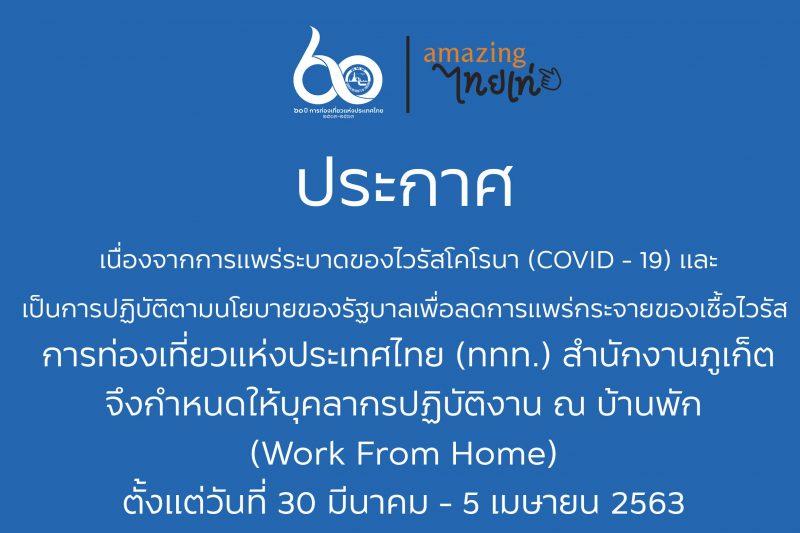 ประกาศ Work From Home การท่องเที่ยวแห่งประเทศไทย (ททท.) สำนักงานภูเก็ต