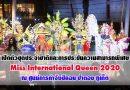 ยิ่งใหญ่ตั้งแต่เริ่มต้น!  ทรานส์เจนเดอร์ 21 ประเทศเปิดตัว ในชุดประจำชาติและการประชันความสามารถพิเศษ เวที Miss International Queen 2020 รอบ National Costume & Talent Quest ณ ศูนย์การค้าจังซีลอน ป่าตอง ภูเก็ต