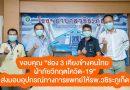 """ขอบคุณ """"ช่อง 3 เคียงข้างคนไทย ฝ่าภัยวิกฤตโควิด-19"""" ส่งมอบอุปกรณ์ทางการแพทย์ให้รพ.วชิระภูเก็ต"""
