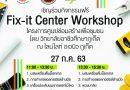 เชิญร่วมกิจกรรม Workshop กับ Fix-it Center ฟรี!